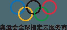 阿里云奥林匹克运动会指定服务商