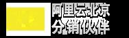 阿里云北京分销伙伴