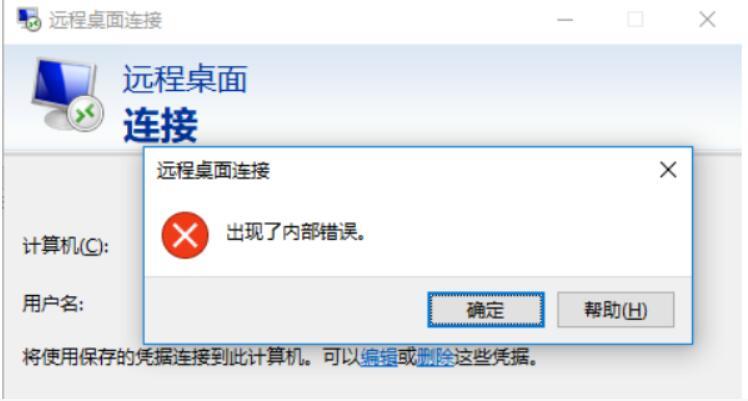 远程桌面内部错误