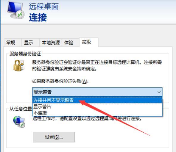 远程桌面内部错误不提示