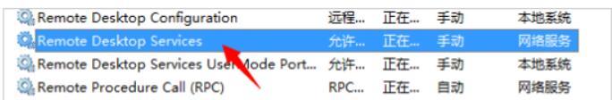 远程桌面服务进程